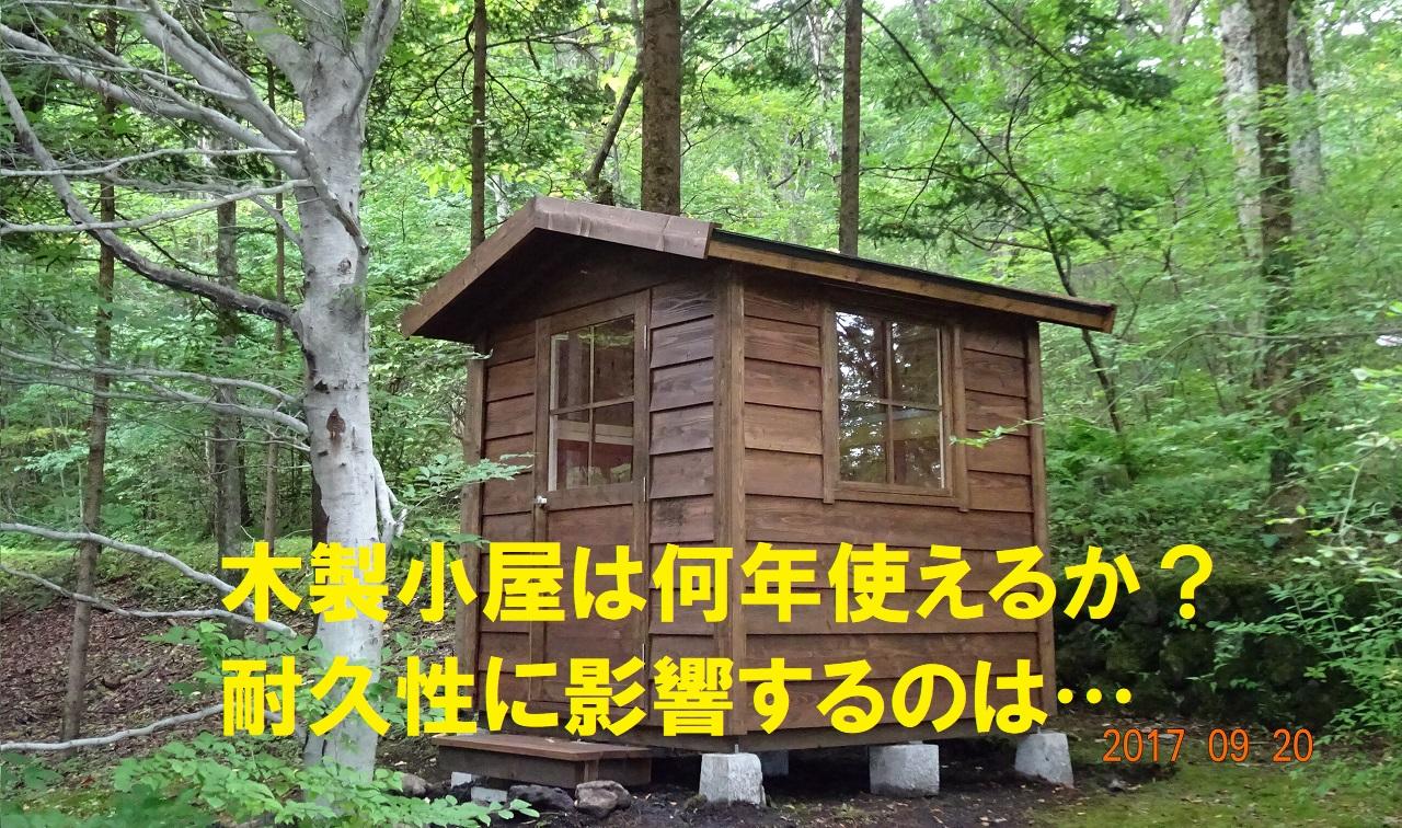 木製小屋は何年使えるか?耐久性に影響するのは…