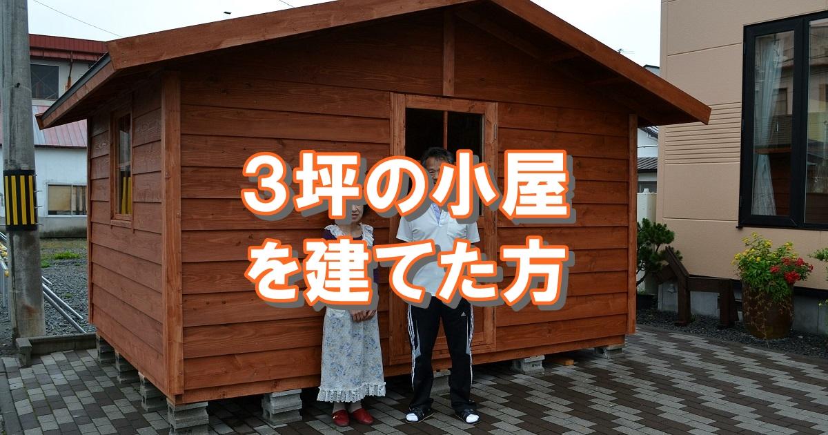 3坪10㎡の小屋を建てた方々