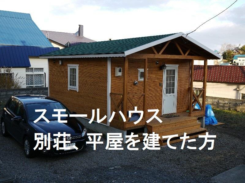 スモールハウス、別荘、平屋を建てた方