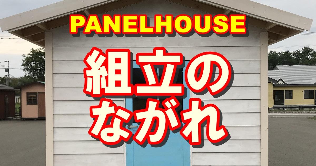PANELHOUSE組立のながれ(PDF組立説明書も)