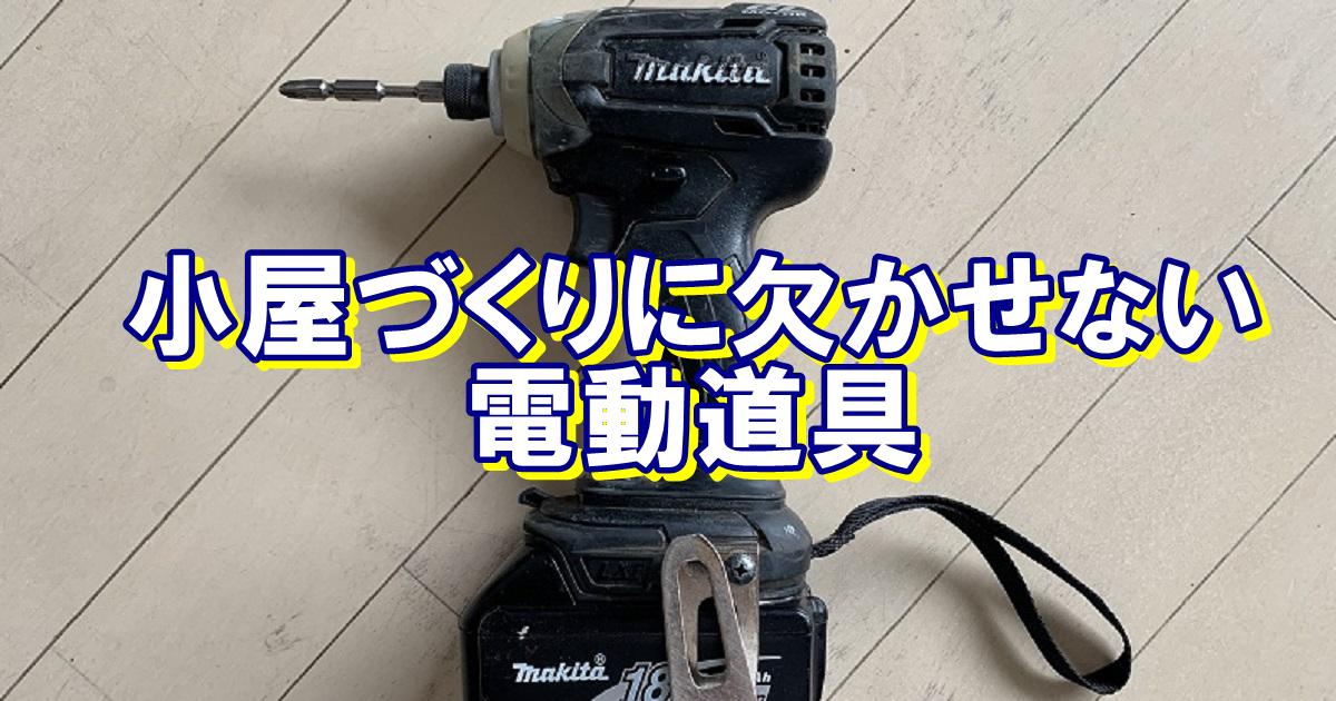 小屋に使う電動工具は2種類