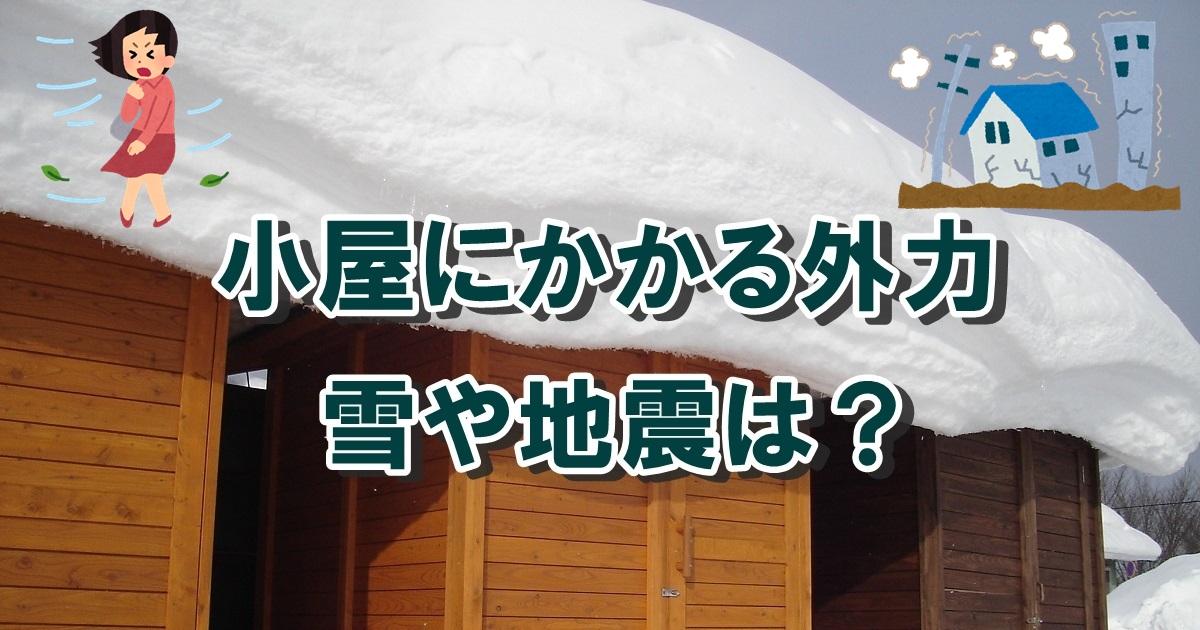 小屋にかかる外力荷重、雪や地震、強風の影響は?