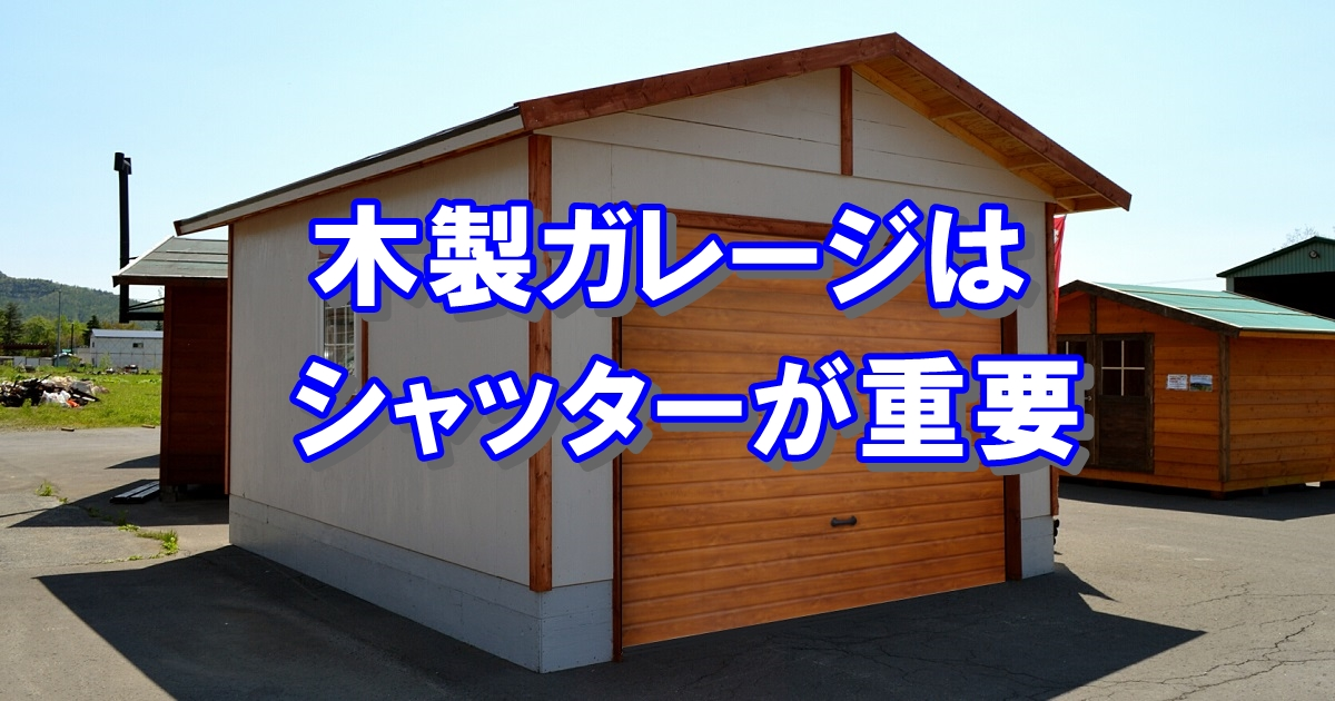 木製ガレージはシャッターが重要