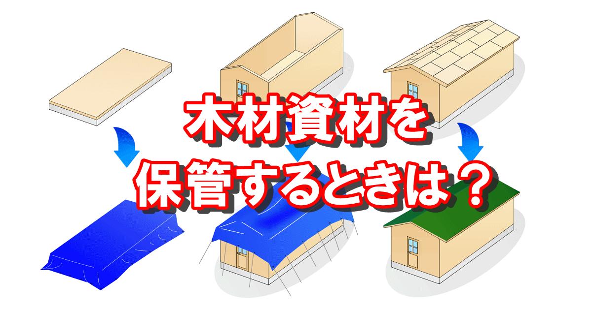 木材資材を屋外に保管するときは?