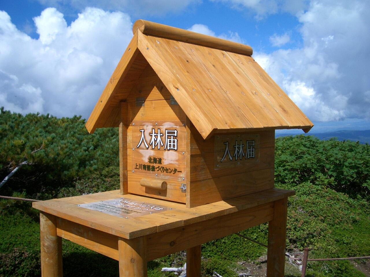 登山客用の入林届出箱の製作