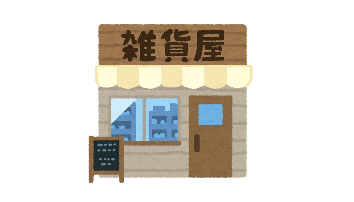 小屋を計画している方で、それが店舗や商店などお客さんが出入りするのでしたら必ず確認申請をしましょう。