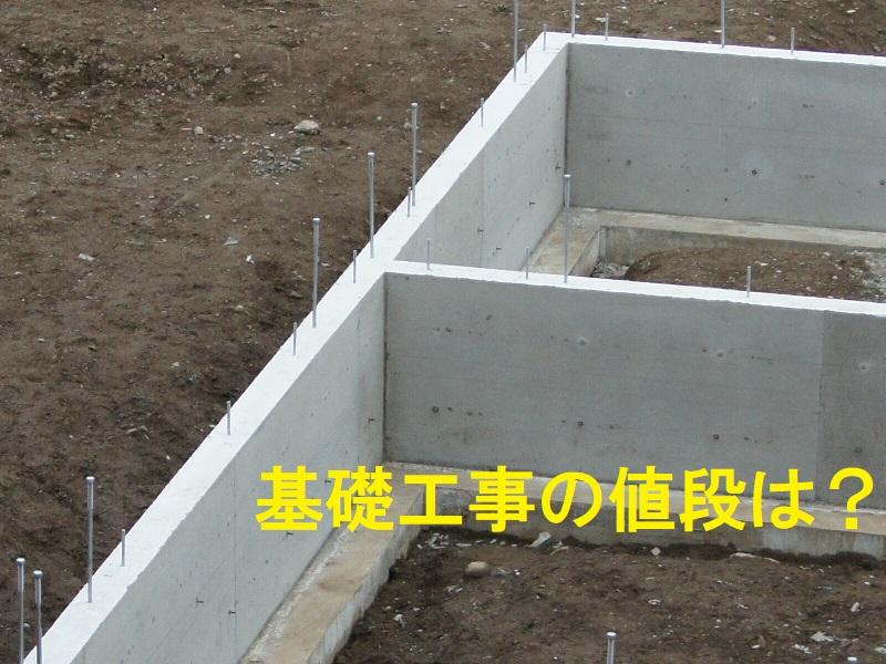 基礎工事の値段は?設計・業者によります。