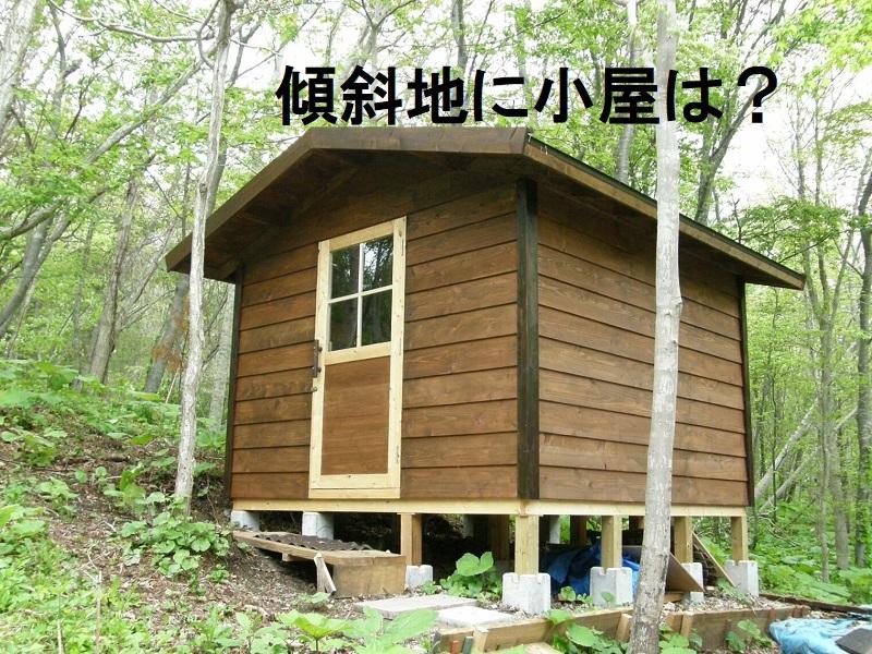 傾斜地に小屋を建てるのは?