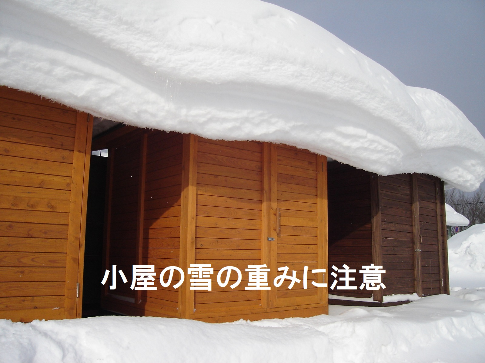 雪の重みは開口部と屋根への伝熱に注意