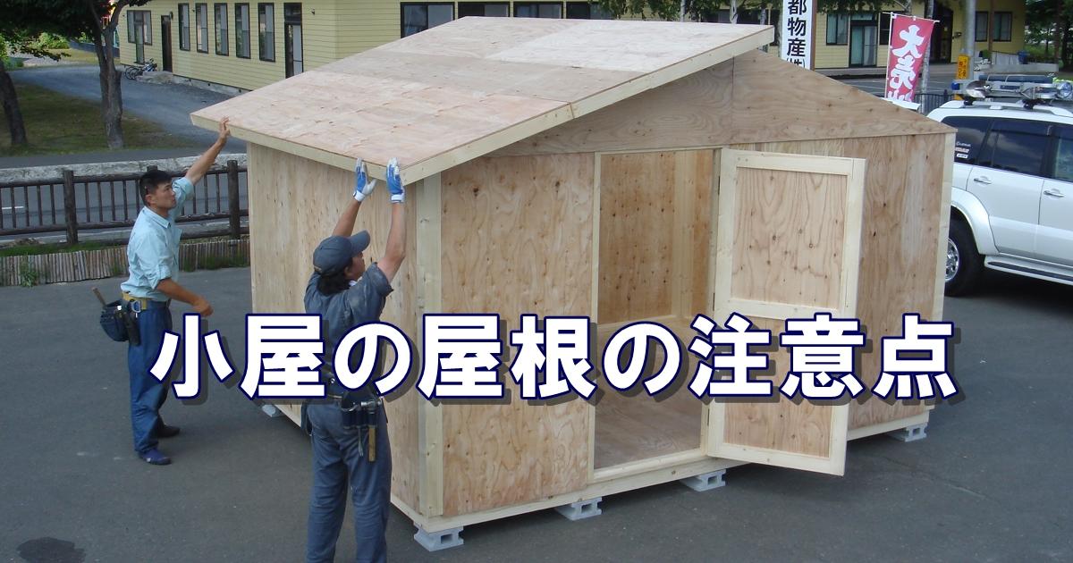 小屋の屋根で注意するところ