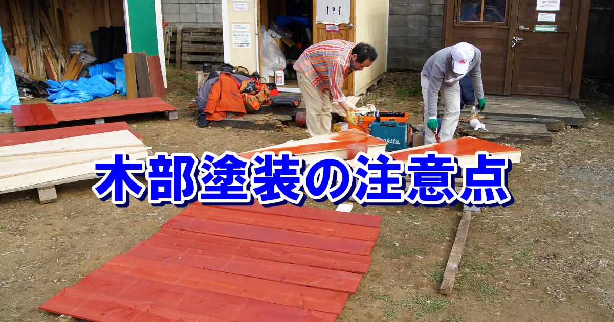 木製小屋につかう木部塗装の注意点