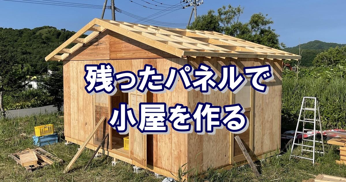 残ったパネルで5.4m×3.6mの小屋を作る