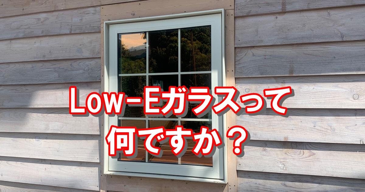 Low-Eガラスって何ですか?