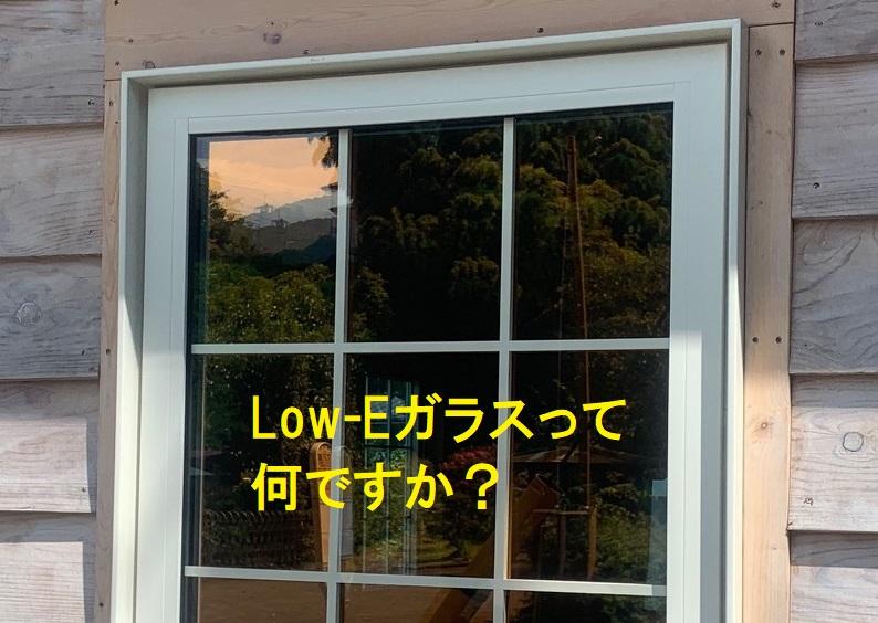 光を通し熱を通さないLow-Eガラス