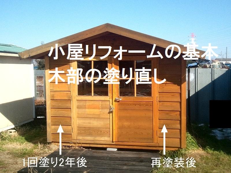 小屋リフォームの基本、木部の塗り直し