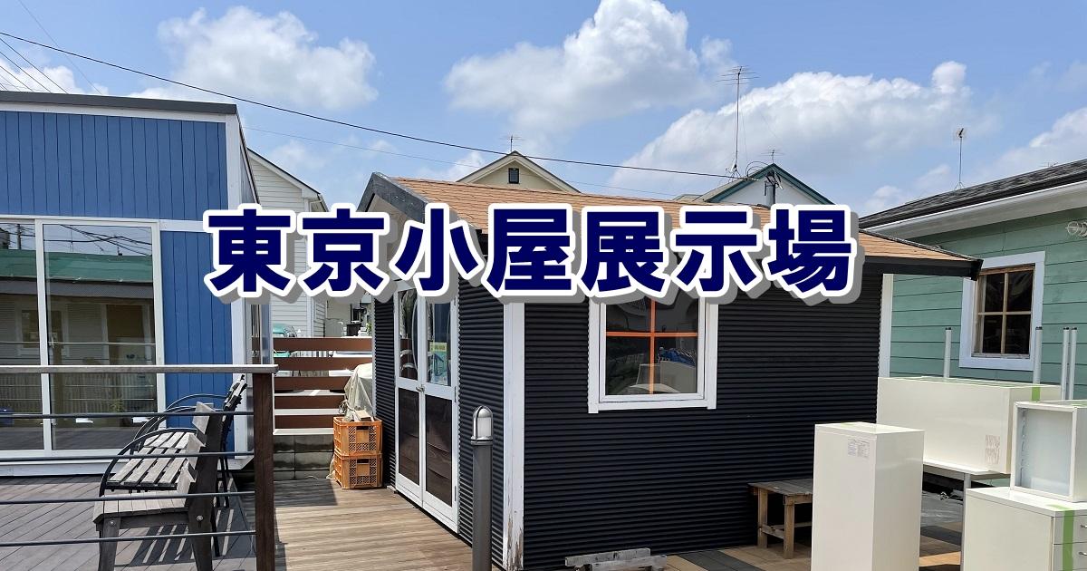モダンクリエート(武蔵村山市)