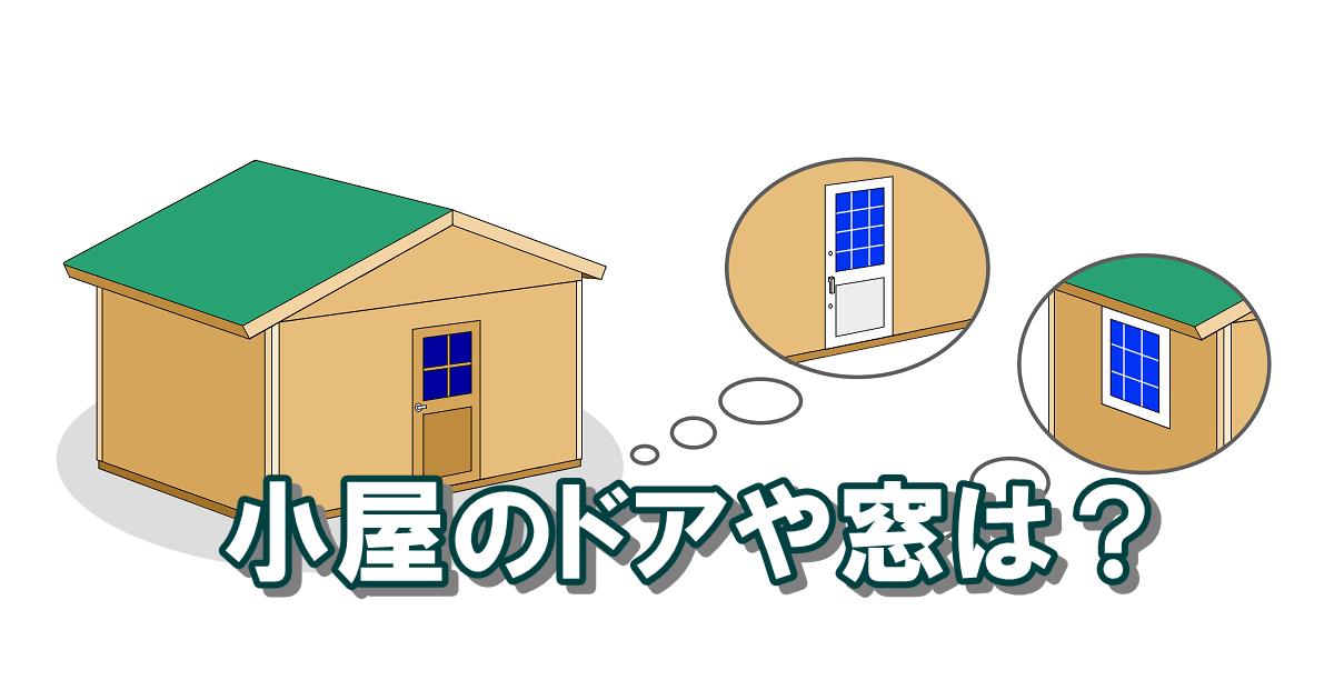 小屋のドアや窓などの仕様を考える