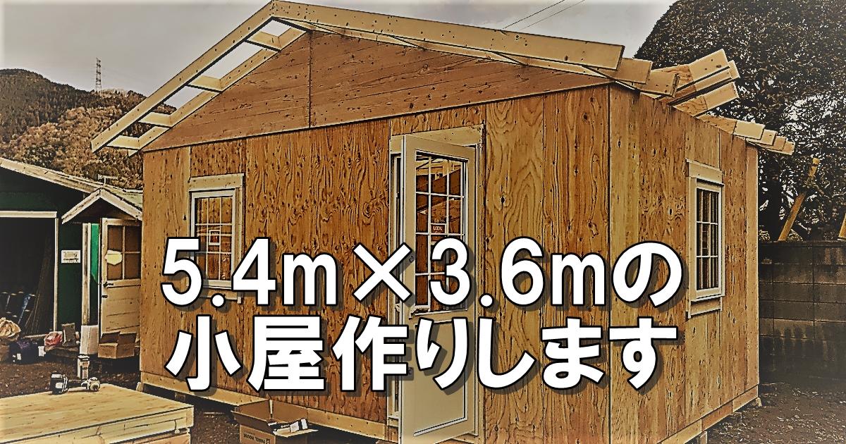 5.4m×3.6mの小屋作りを紹介、自作する方に