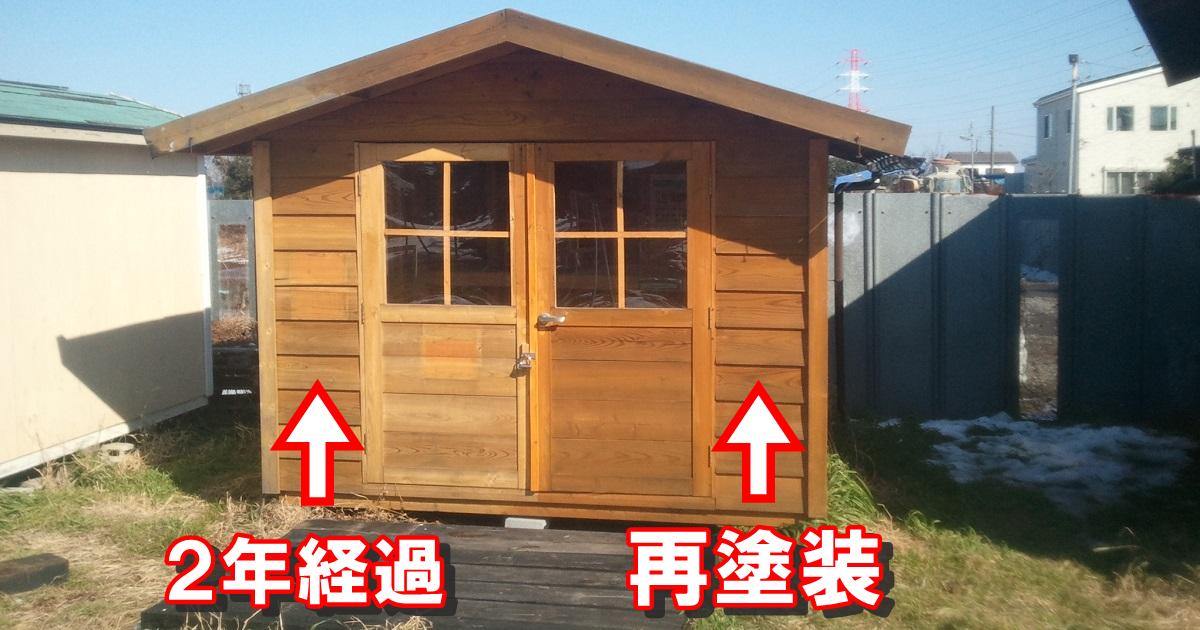 木部リフォームの基本、再塗装(塗り直し)