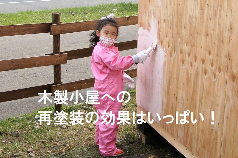 木製小屋への再塗装の効果はいっぱい!