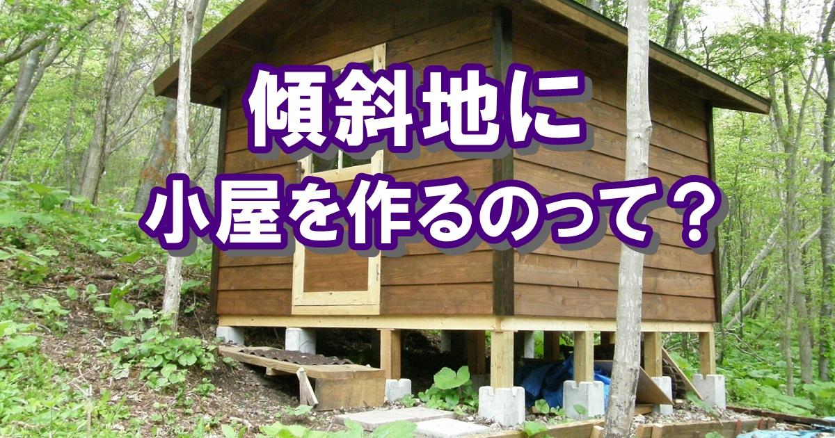 傾斜地に小屋を作るのは?