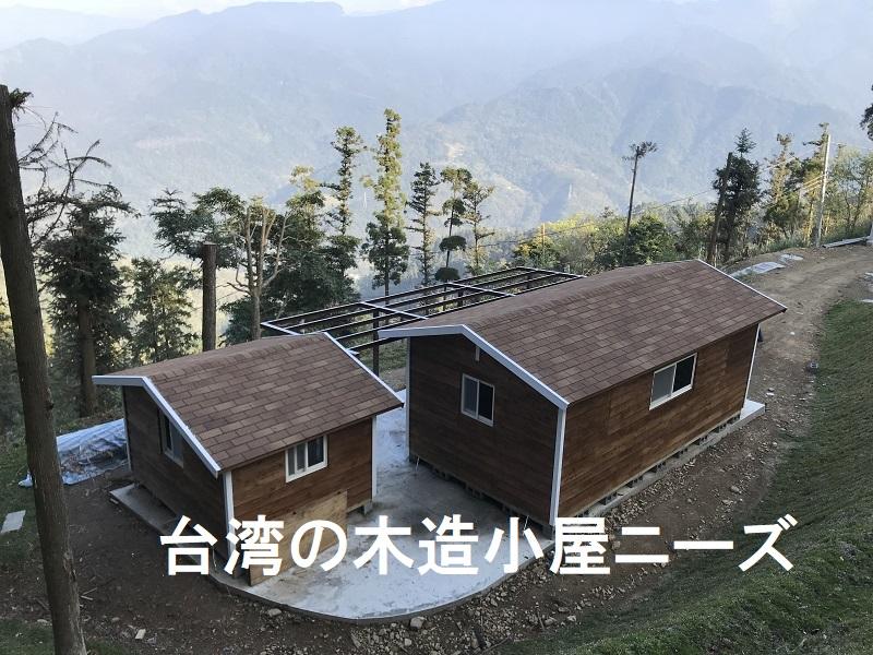 PANELHOUSEは台湾でも生産販売してきました。