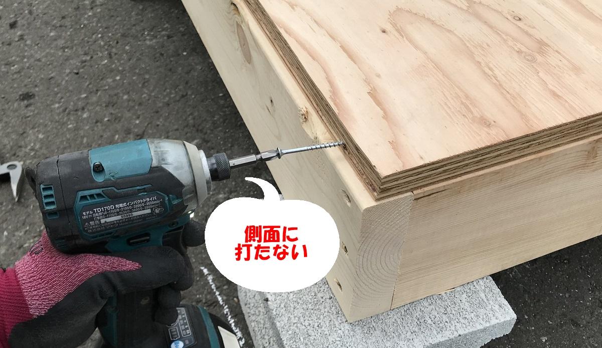 厚手合板は側面の面積があるので、コーススレッドを打ち込めますが、強度は得られません。