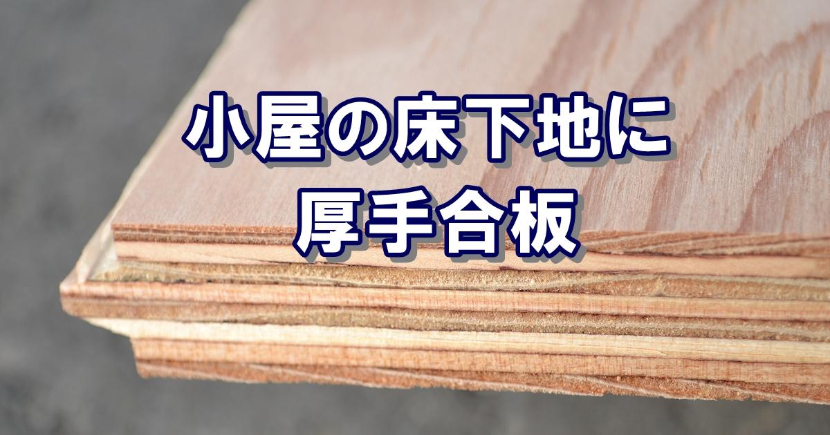 小屋の床下地におすすめの分厚い合板材