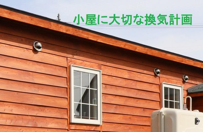 バイク・庭の小屋にも大切な換気計画