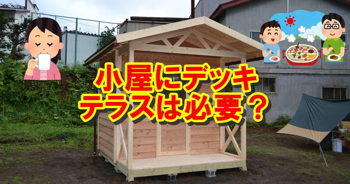 小屋を建てるならウッドデッキ、テラス付き?
