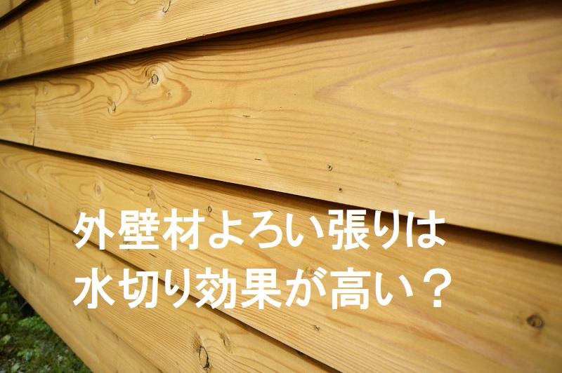 外壁材よろい張りは水切り効果が高い?