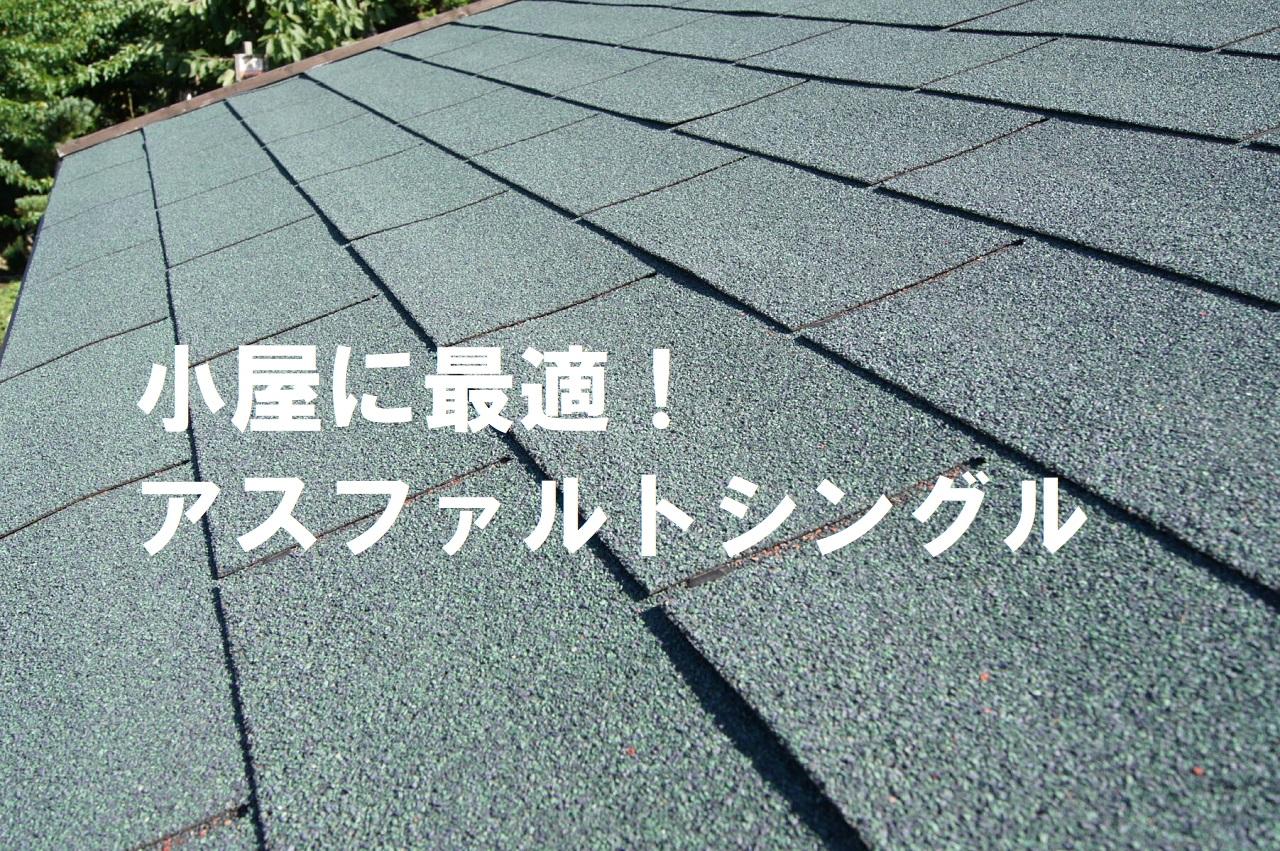 アスファルトシングルはアメリカでは古くから小屋やログハウスに使用されていて、流通量も多くよく知られている屋根資材です。